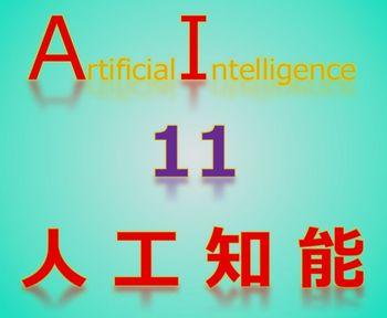 人工知能11
