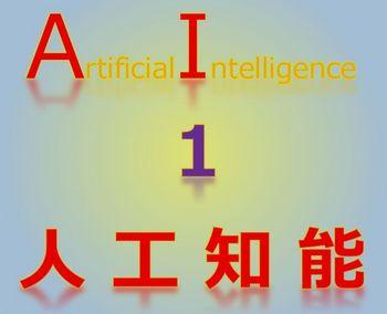 人工知能1