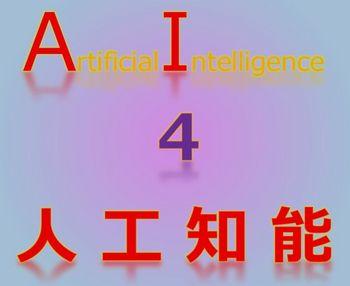人工知能4