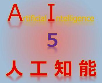 人工知能5