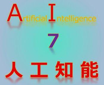 人工知能7