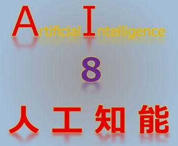 人工知能8