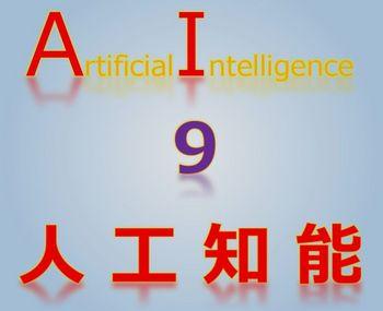 人工知能9