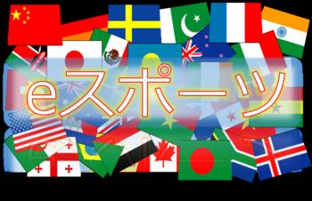 eスポーツと国旗